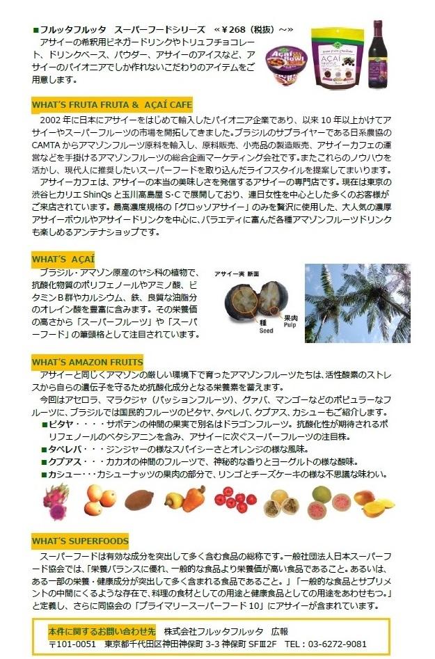 阪急催事3