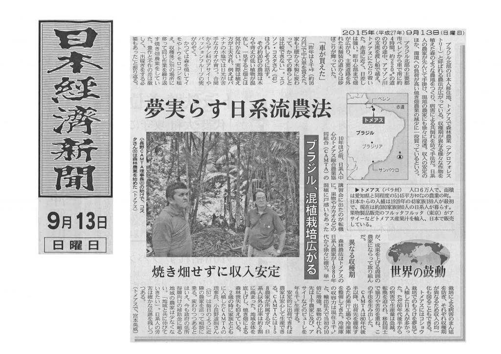 2015.09.13_日経新聞