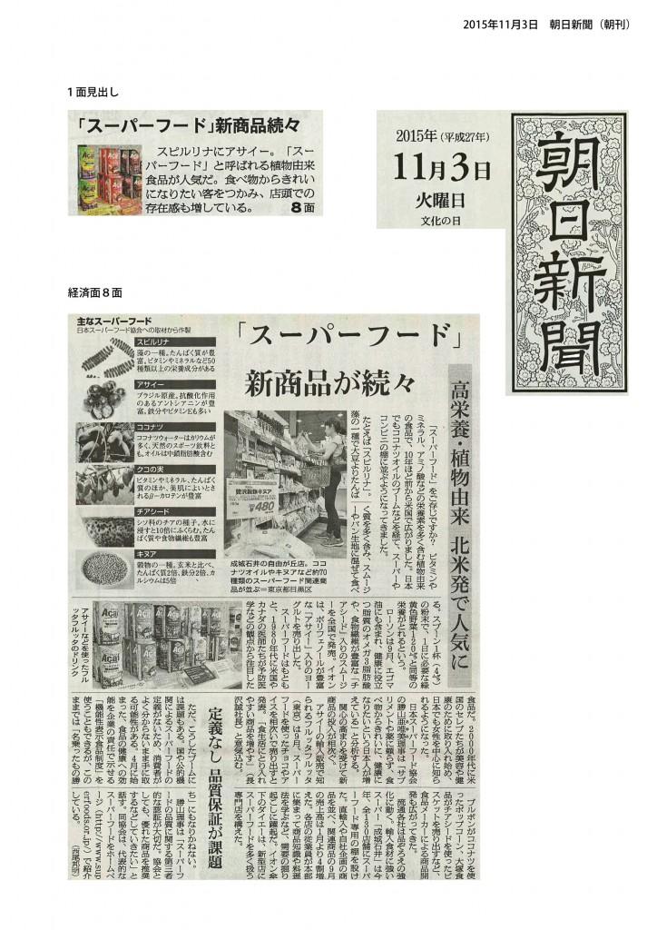 2015.11.3_朝日新聞(A3)