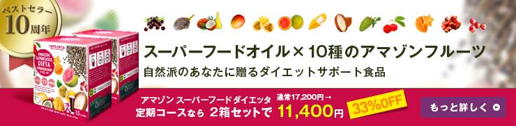 bnr_amazon-superfood-dieta
