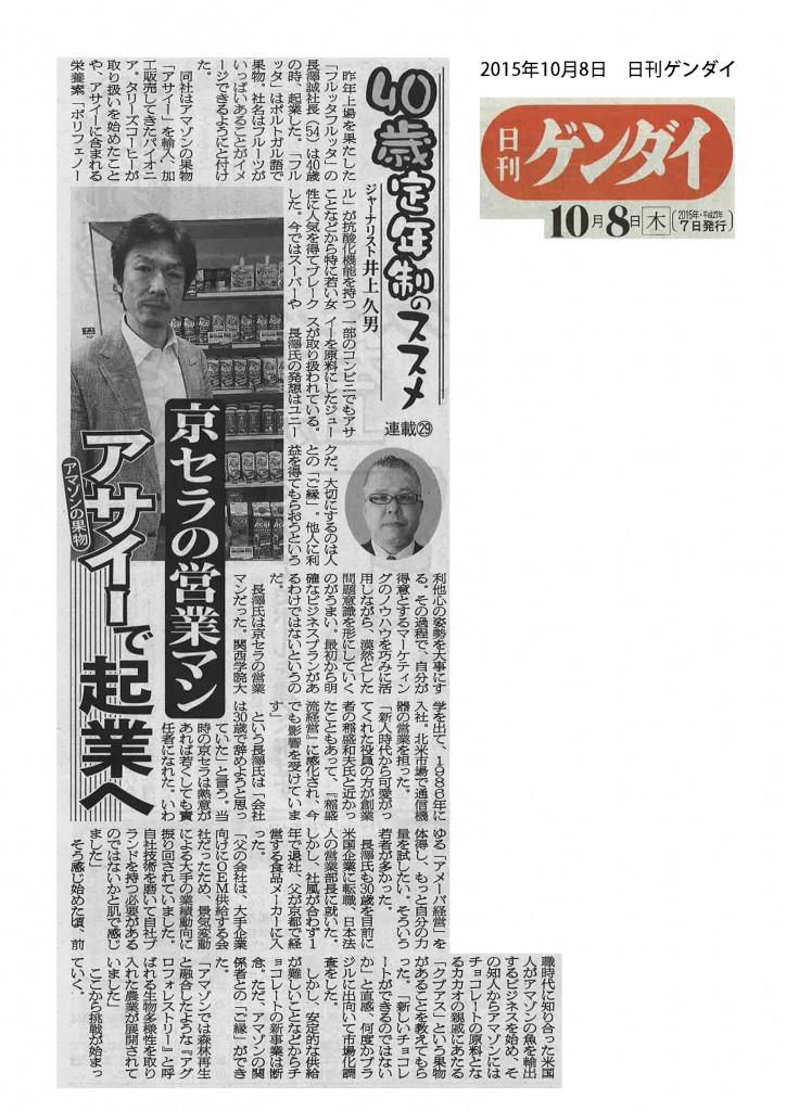 2015.10.07_日刊ゲンダイ