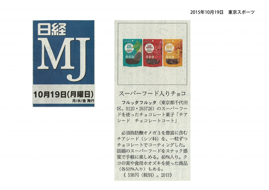 2015.10.19_日経MJ