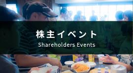 株主イベント