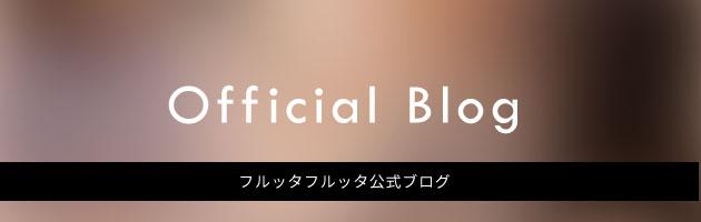 フルッタフルッタ公式ブログ