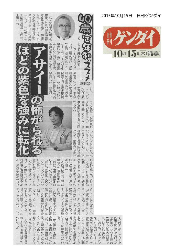 2015.10.14_日刊ゲンダイ