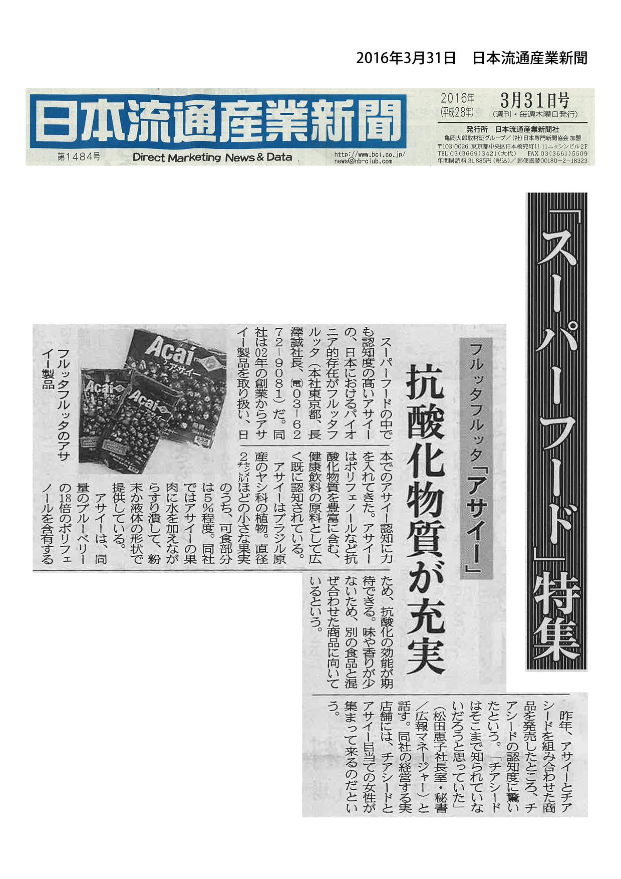 2016.03.31_日本流通産業新聞